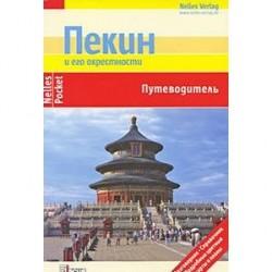 Пекин и его окрестности. Путеводитель