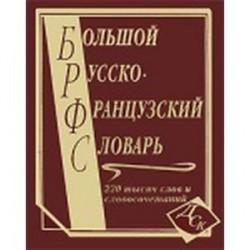 Большой русско-французский словарь. 220 000 слов и словосочетаний