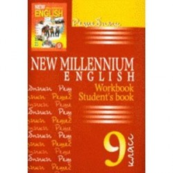 Решебник New Millennium English 9 класс
