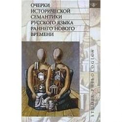 Очерки исторической семантики русского языка