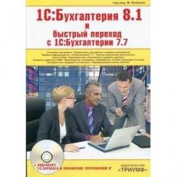 1С: Бухгалтерия 8.1 и быстрый переход с 1С: Бухгалтерии 7.7