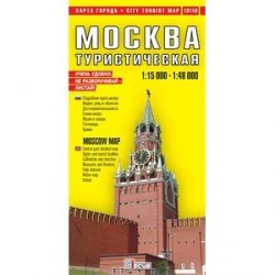 Карта города Москва туристическая