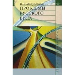 Проблемы русского вида