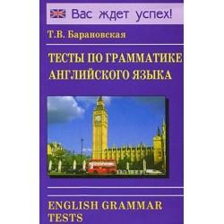 Тесты по грамматике английского языка