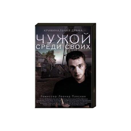 Чужой среди своих. (16 серий). DVD