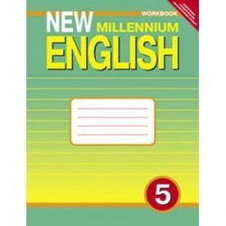 New Millennium English 5 класс. [Рабочая  тетрадь] 4 год обучения