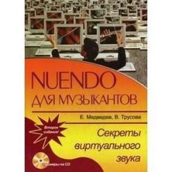 Nuendo для музыкантов + CD