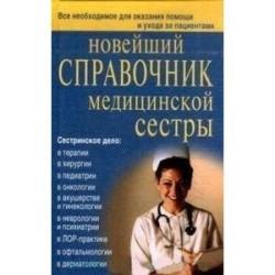 Новейший справочник медсестры
