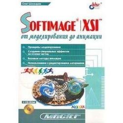 SOFTIMAGE/XSI: От моделирования до анимации + CD-Rom
