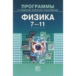 Физика. 7-11 классы. Программы и примерное поурочное планирование