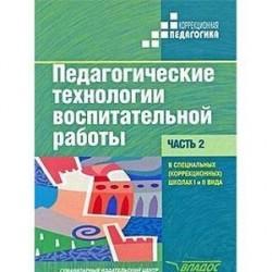Педагогические технологии воспитательной работы в специальных школах I и II вида. В 2 частях. Ч. 2