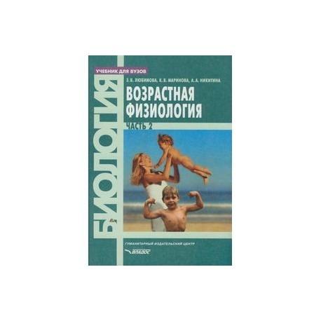 Возрастная физиология. Часть 2: учебник для студентов вузов: в 2 частях