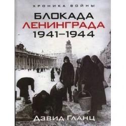 Блокада Ленинграда. 1941-1944