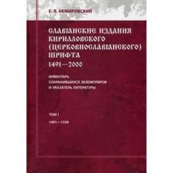 Славянские издания кирилловского (церковнославянского) шрифта. Том 1