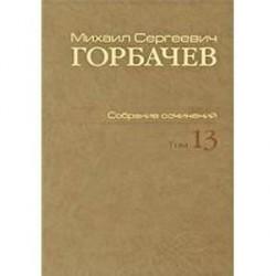 Собрание сочинений. Т. 13. Декабрь 1988 - март 1989