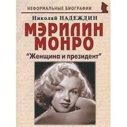 Мэрилин Монро: 'Женщина и президент'