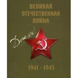 Великая Отечественная война 1941-1945гг.+CD (футляр)