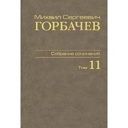М. С. Горбачев. Собрание сочинений. Том 11. Май-сентябрь 1988