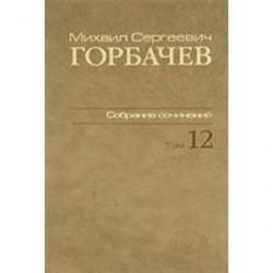 Собрание сочинений т12