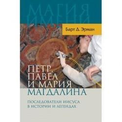 Петр, Павел и Мария Магдалина: Последователи Иисус