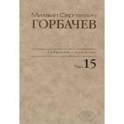М. С. Горбачев. Собрание сочинений. Том 15. Июнь-сентябрь 1989