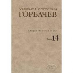 М. С. Горбачев. Собрание сочинений. Том 14. Апрель-июнь 1989