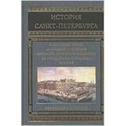История Санкт-Петербурга 1703-1782