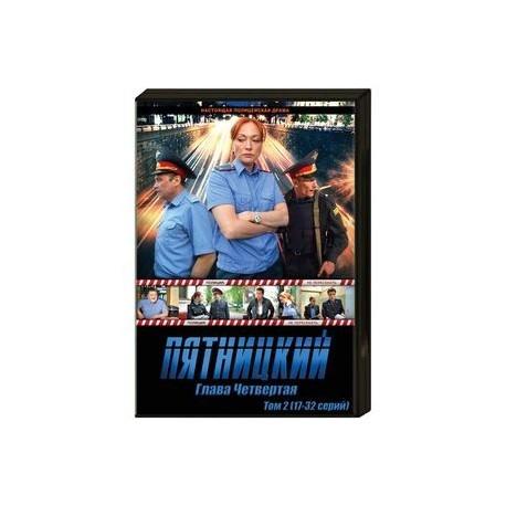 Пятницкий 4. Том 2. (17-32 серии). DVD
