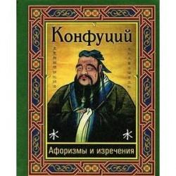 Конфуций. Афоризмы и изречения
