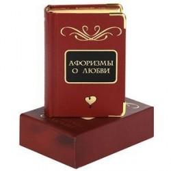 Афоризмы о любви (подарочное издание)