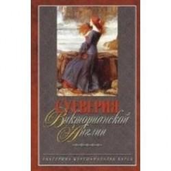 Суеверия викторианской Англии