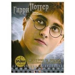 Гарри Поттер и Принц-полукровка. Актеры и роли. Коллекция постеров