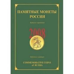 Памятные монеты России 2008