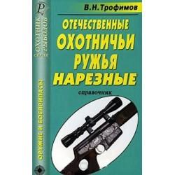 Отечественные охотничьи ружья. Нарезные