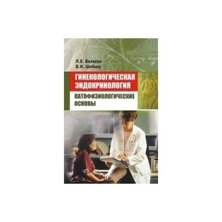 Гинекологическая эндокринология