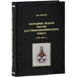 Дмитрий Петерс: Наградные медали России царствования императора Павла I (1796-1801 гг.)