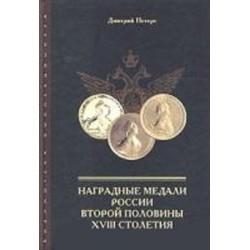 Наградные медали России втор.половины XVIII столет