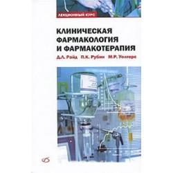 Клиническая фармакология и фармакотерапия
