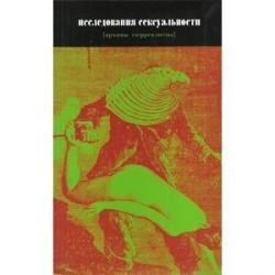 Исследования сексуальности [архивы сюрреализма]