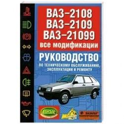 ВАЗ-2108, ВАЗ-2109, ВАЗ-21099: Все модификации: Руководство по техническому обслуживанию, эксплуатации