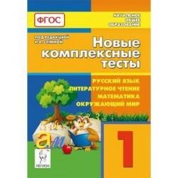 Новые комплексные тесты. Русский язык, литературное чтение, математика, окружающий мир. 1 класс