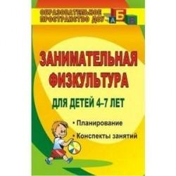 Занимательная физкультура для детей 4-7 лет