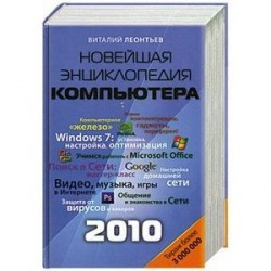 Новейшая энциклопедия персонального компьютера 2010