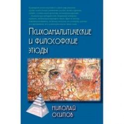 Психоаналитические и философские этюды