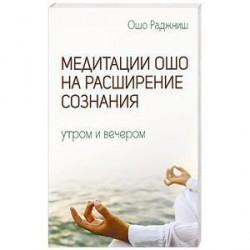 Медитации Ошо на расширение сознания