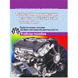 Технология организация ремонта и обслуживания авто