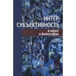 Интер-субъективность в науке и философии