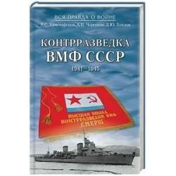 Контрразведка ВМФ СССР. 1941-1945