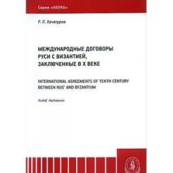 Международные договоры Руси с Византией, заключенные в X веке