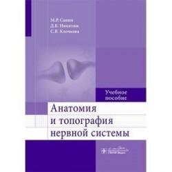 Аанатомия и топография нервной системы: Учебное пособие